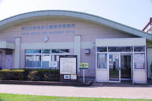 辰巳の森公園事務所