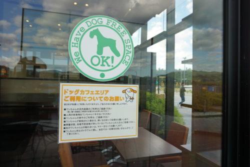 東名高速 浜松SAドッグラン カフェ